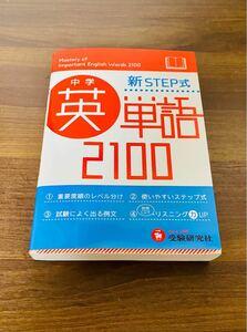 中学英単語2100 新STEP式 ミニ版/中学教育研究会