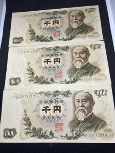 旧紙幣 伊藤博文 千円札 ピン札 9枚