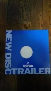 レア 非売品 NOT FOR SALE LD レーザーディスク ニュー ディスク トレーラー NEW DISC TRAILER やっぱりレーザーディスク 1991
