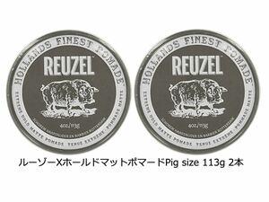 【新品送料無料即発送】REUZELルーゾー XPOMADE 113g クレイマット 113g