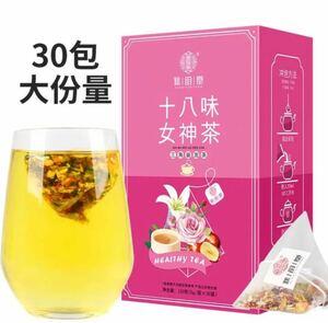 十八味女神茶 健康薬膳茶 漢方茶 美容茶 花茶 ハーブティー 中国茶