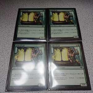 MTG C14 幸運を祈る者 日本語 四枚セット 即決
