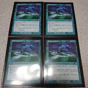 MTG TSR 神秘の合流点 日本語 四枚セット 旧枠 時のらせんリマスター 即決