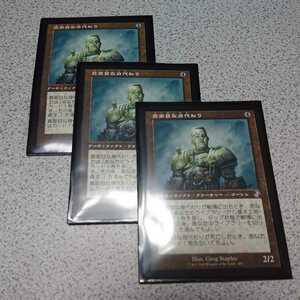 MTG TSR 真面目な身代わり 日本語 三枚セット 旧枠 時のらせんリマスター 即決