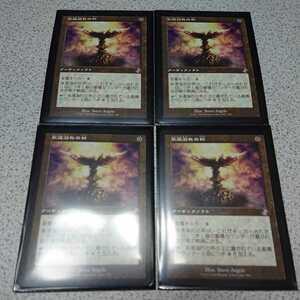 MTG TSR 永遠溢れの杯 日本語 四枚セット 旧枠 時のらせんリマスター 即決