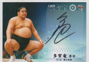 大相撲レジェンド至宝 85枚限定直筆サインカード 多賀竜昇司