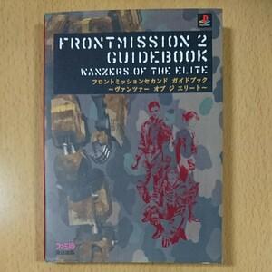【攻略本PS1】フロントミッション セカンド ガイドブック ~ヴァンツァー オブ ジ エリート~