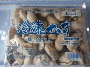 ☆お鍋・フライに*** 広島産 カキむき身 大 1キロ  生冷凍