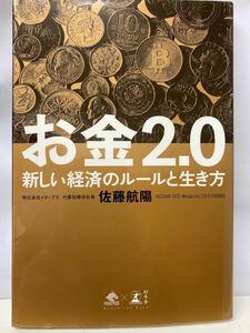 お金2.0 〜新しい経済のルールと生き方〜 佐藤航陽 著 幻冬舎