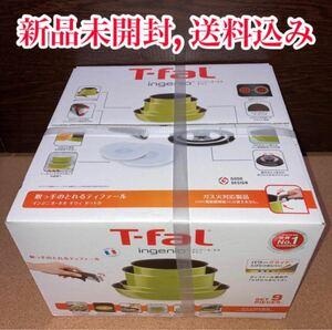 【新品未開封】T-fal インジニオネオ キウイ セット9 ガス火モデル