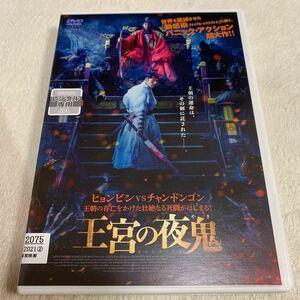 王宮の夜鬼  DVD