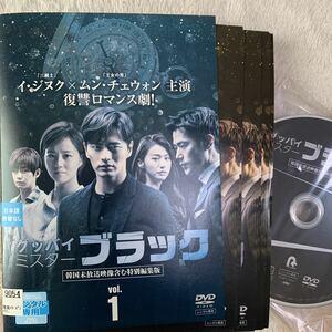グッバイミスターブラック DVD レンタル落ち