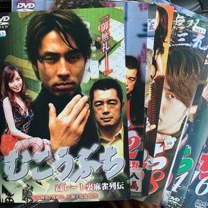 むこうぶち  DVD 16巻セット