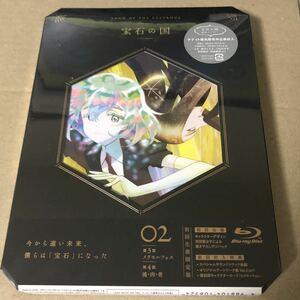 黒沢ともよ 他2名 宝石の国 Vol.2 (初回生産限定版) [Blu-ray] 新品未開封 送料込