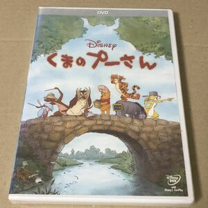 新品未開封 送料込 くまのプーさん DVD ディズニー ディズニーDVD