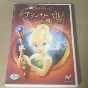 新品未開封 送料込 ティンカーベルと月の石 DVD ディズニーアニメ Disney ディズニーDVD ディズニー