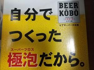 【中古品】ビールサーバー ビア工房 家庭用/パーティー用