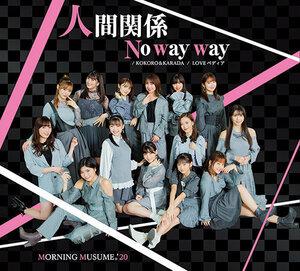 モーニング娘。'20 KOKORO&KARADA/LOVEペディア/人間関係No way way[通常版C]_3