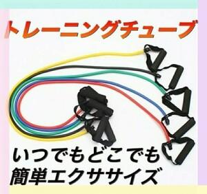 トレーニング チューブ ダイエット 筋トレ フィットネス ストレッチ 器具 ダイエット エクササイズバンド フィットネス