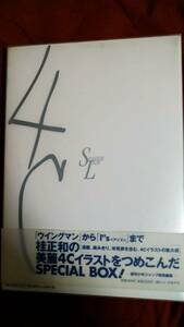 「4C 桂正和イラスト集」ウイングマン 電影少女 アイズ