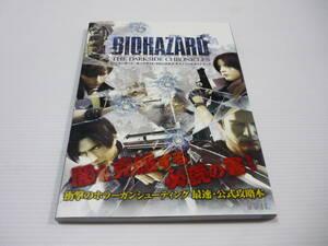 【送料無料】攻略本 Wii バイオハザード ダークサイド・クロニクルズ オフィシャルガイドブック / BIO HAZARD (帯有 初版)