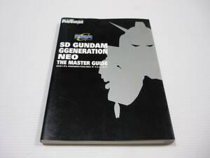 【送料無料】攻略本 PS SDガンダム ジージェネレーション ネオ ザ・マスターガイド / SDガンダム G GENERATION-NEO (初版)
