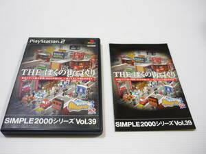 【送料無料】PS2 ソフト SIMPLE2000シリーズ Vol.39 THE ぼくの街づくり 街ingメーカー++/SLPM-62398/プレステ PlayStation ゲームソフト