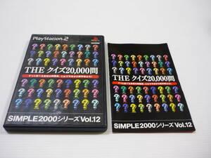 【送料無料】PS2 ソフト SIMPLE2000シリーズ Vol.12 THE クイズ20000問 / SLPM-62231 / プレステ PlayStation ゲームソフト