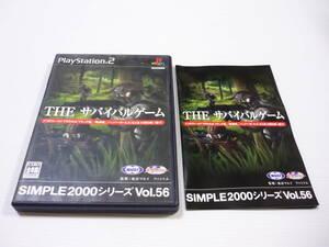 【送料無料】PS2 ソフト SIMPLE2000シリーズ Vol.56 THE サバイバルゲーム / SLPM-62504 / プレステ PlayStation ゲームソフト