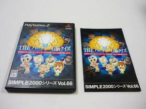 【送料無料】PS2 ソフト SIMPLE2000シリーズ Vol.66 THE パーティー右脳クイズ / SLPM-62556 / プレステ PlayStation ゲームソフト