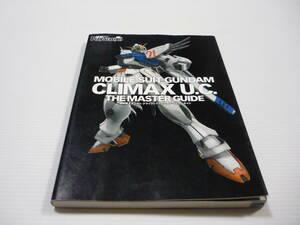 【送料無料】攻略本 PS2 機動戦士ガンダム クライマックスU.C. ザ・マスターガイド 電撃プレイステーション (初版)