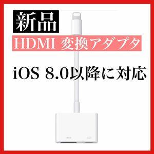 【新品】iPhone ipad HDMI変換ケーブル