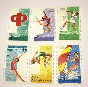 R2019032409中国切手J93中華人民共和国第5回運動会未使用品6枚セッ ト中国人民郵政希少品本物保証送料無料