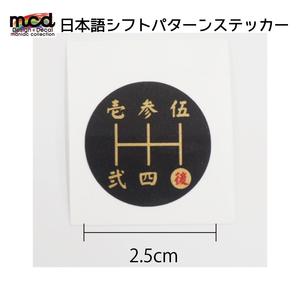 シフトパターン シール ステッカー 漢字 2.5cm 丸タイプ 1枚 シフトノブ MT車 5速用 マニュアル 黒金文字 R赤 和風 いすゞ 三菱 マツダ