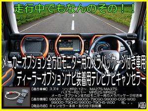 ◇ハスラーR2/1~ ソリオR2/12~ 全方位モニター用カメラパッケージ装着車 99000-79CH0/99000-79CH5-W00 テレビナビキャンセラー