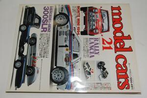 モデル・カーズ No.21 RALLY LANCIA / メルセデス ベンツ300SLR / トヨタ2000GT ボンドカー / 等