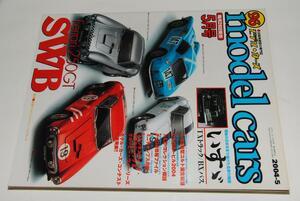 モデル・カーズ No.96 フェラーリ250GTS SWB / いすゞトラック・バス / ホワイトメタル・レジンモデル新製品 / 等