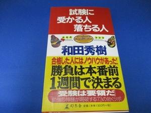 試験に受かる人落ちる人 単行本 2002/12/1 和田 秀樹 (著)