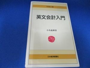 英文会計入門 (日経文庫 323) 新書 1983/1/1 小島 義輝 (著)