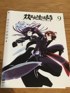 双星の陰陽師 【レンタル落ち】 9  DVD です Y12