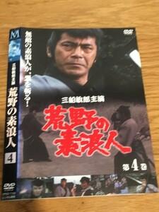 荒野の素浪人 レンタル落ち 4 DVD です Y12