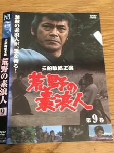 荒野の素浪人 レンタル落ち 9 DVD です Y12