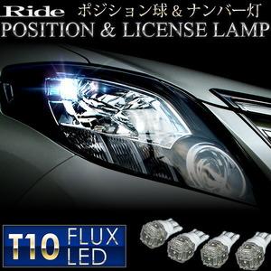K13 マーチ [H22.7~] RIDE LED T10 ポジション球&ナンバー灯 4個 ホワイト