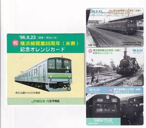 ▽JR東日本▽横浜線開業88周年(米寿)▽記念オレンジカード1穴使用済3枚組台紙付き