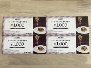 オークラホテル丸亀 お食事券 4000円分