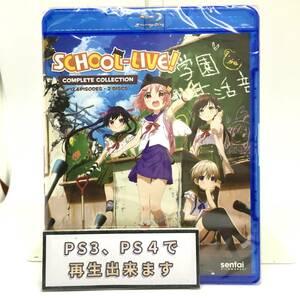 【送料無料】 新品 がっこうぐらし! Blu-ray 北米版ブルーレイ