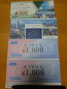 エイチ・アイ・エス株主優待券 ハウステンボス 計3000円分