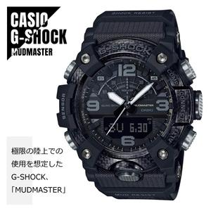 CASIO カシオ G-SHOCK Gショック MUDMASTER マッドマスター GG-B100-1B カーボン素材 ブラック 腕時計 メンズ★新品