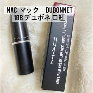 Mac リップスティック 口紅 マックリップスティック DUBONNET 108 デュボネ マック 新品 未使用