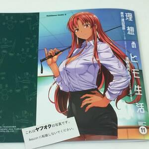 理想のヒモ生活 11巻 特典ブックカバー                   ( 限定 メロンブックス